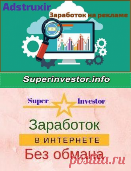 Adstruxir заработок на рекламе без вложений и с вложениями