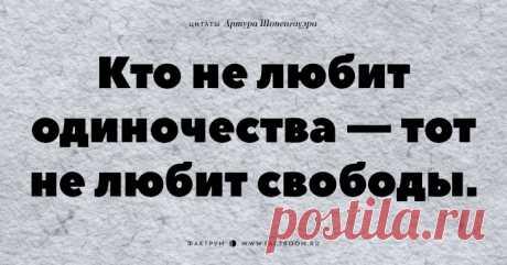 20 незабываемых цитат «философа пессимизма» Артура Шопенгауэра | Fresher - Лучшее из Рунета за день!