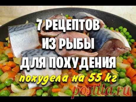 -55 КГ! 7 РЕЦЕПТОВ  Для ПОХУДЕНИЯ из РЫБЫ! Правильное питание! мария мироневич рецепты