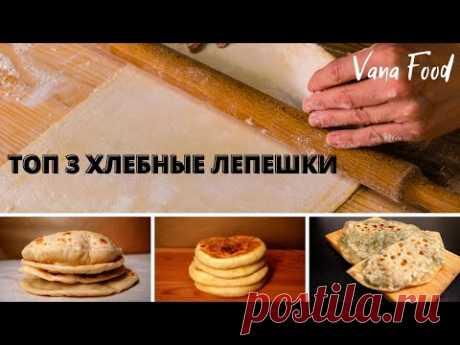 3 рецепта вкуснейших лепешек на сковороде | Кулинария