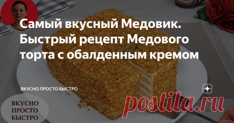 Самый вкусный Медовик. Быстрый рецепт Медового торта с обалденным кремом