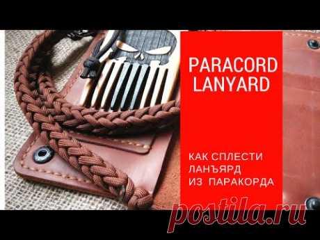 Как сплести ланъярд из паракорда (paracord lanyard)