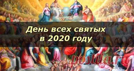 День всех святых в 2020 году: какого числа, дата праздника