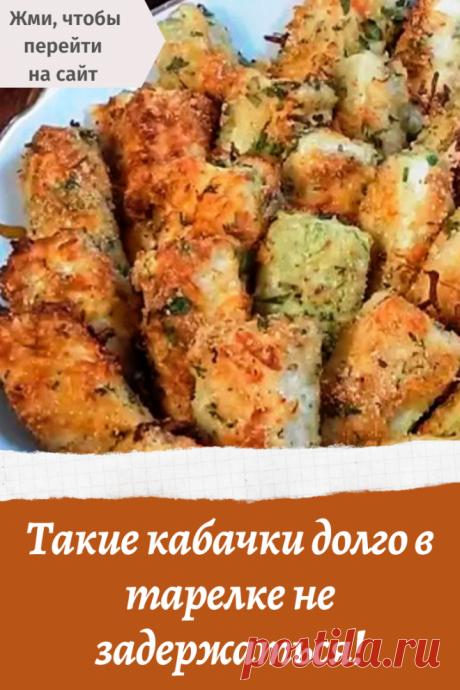 Оладьи из кабачков в хрустящей корочке из панировочных сухарей, это прекрасная закуска, которую вы можете подавать с пикантными соусами.