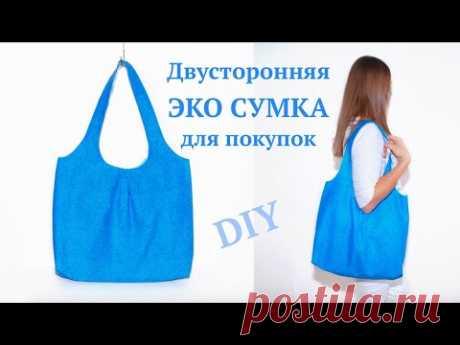 Как сшить Эко Сумку для покупок / Сумка через плечо своими руками #DIY How to sew bag / Tutorial - YouTube