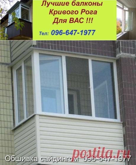 Обшить балкон снаружи сайдингом в Кривом Роге