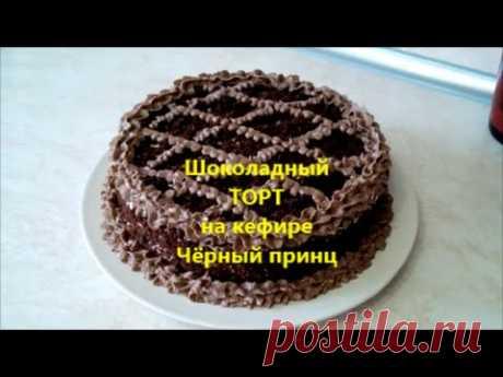 La torta de chocolate sobre el kéfir *Чёрный принц*