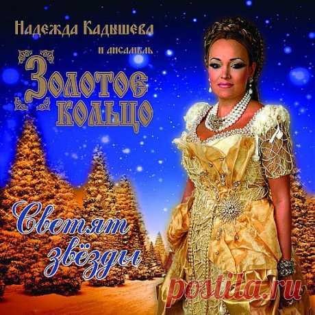 Надежда Кадышева - Нарезка с выступлений - YouTube
