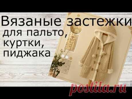 Вязание крючком Застежка для пальто, куртки своими руками.МК