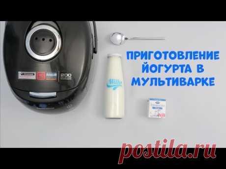 Как приготовить йогурт в мультиварке. VIVO.
