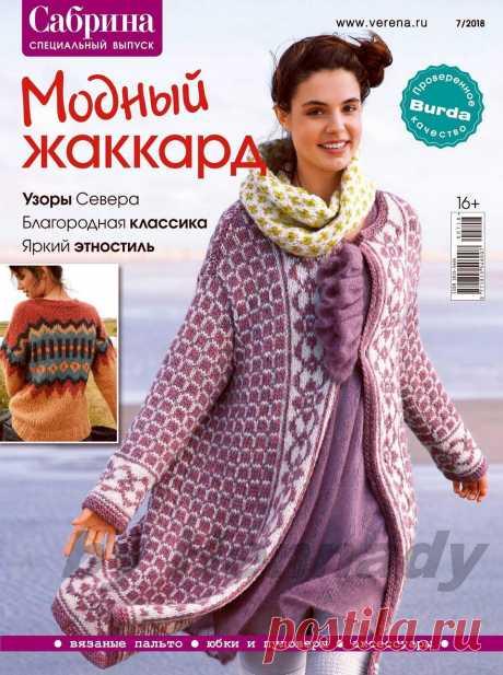 Сабрина. Спецвыпуск №7 2018 Модный жаккард.