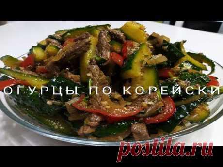 Огурцы с мясом  по - Корейски