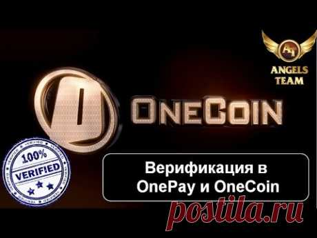 Верификация в OnePay и OneCoin