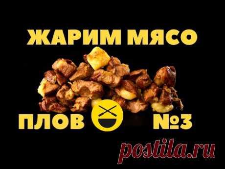 ПЛОВ ||| ЖАРИМ МЯСО ||| №3 кулинарное исследование