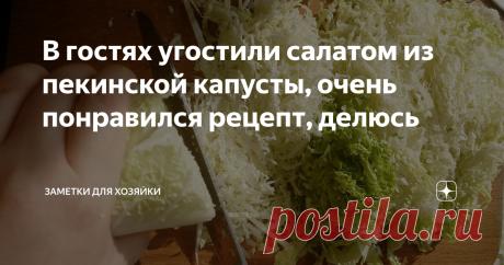 В гостях угостили салатом из пекинской капусты, очень понравился рецепт, делюсь