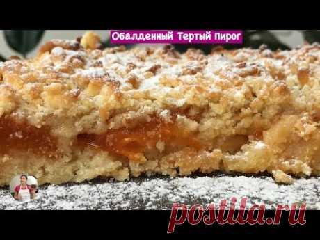 Обалденный Тертый Пирог, (Очень Нежный и Рассыпчатый) Grated Cake Recipe, English Subtitles