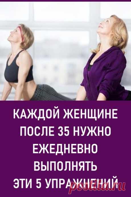 Каждой женщине после 35 нужно ежедневно выполнять эти 5 упражнений. Одно из самых лучших лекарств против возрастных изменений это физические нагрузки и правильно выполненные регулярные упражнения. Именно поэтому мы решили в этой статье рассказать о 5 самых эффективных упражнениях для женщин 40+, которые значительно уменьшат признаки старения и приведут тело в идеальную форму.