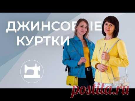 НОВЫЙ КУРС «Джинсовые куртки»