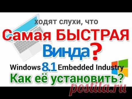 Установка Виндовс 8.1 Embedded Industry Pro второй системой | NASTROYKA.PRO