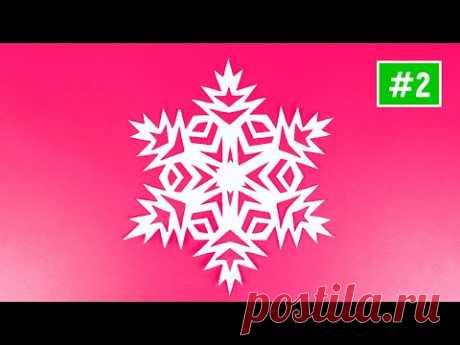 Как красиво вырезать снежинку из бумаги / Снежинка из бумаги просто / Paper Snowflake / Снежинки #2