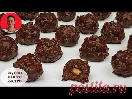 Круче «Ферреро Роше» ✧ Шоколадные Конфеты с Фундуком ✧ Простой Рецепт ✧ SUBTITLES