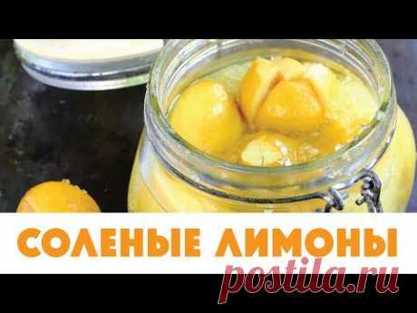 Как засолить лимоны, чтобы потом не было мучительно больно | Вкусный Кипр