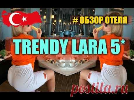 "TRENDY LARA HOTEL 5*  концепция ""осень 2019""... - YouTube"