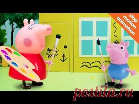 Свинка Пеппа и Джордж разрисовали свой дом. Мультик для детей из игрушек Свинка Пеппа. - YouTube