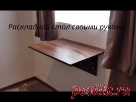 En esto el vídeo es mostrado el modo simplísimo de la fabricación de la mesa de dos alas, que ahorrará a usted el lugar en la habitación, en la cocina o en la casa de campo.