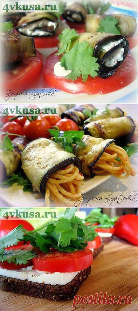 Баклажановые рулеты и любимый бутерброд | 4vkusa.ru