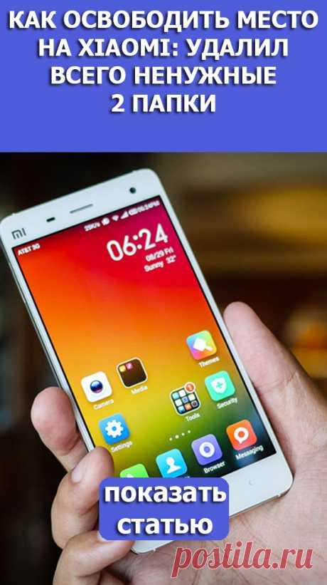 СМОТРИТЕ: Как освободить место на Xiaomi: удалил всего ненужные 2 папки