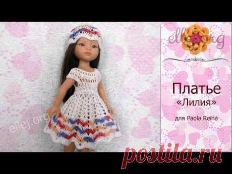 "♦ Платье ""Лилия"" для куклы Paola Reina крючком • ellej"
