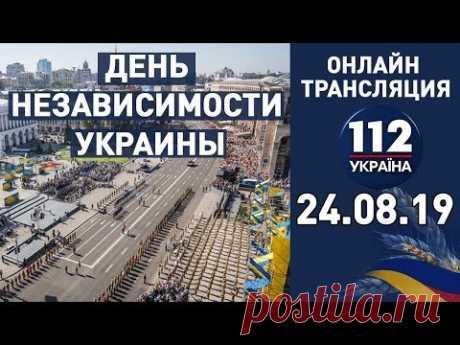 День Независимости Украины. Шествие Достоинства, 24.08.2019. Полное видое