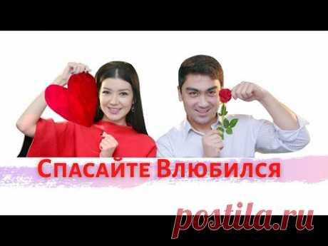 Спасайте Влюбился | Qutqarin Sevibqoldim (узбекфильм на русском языке)
