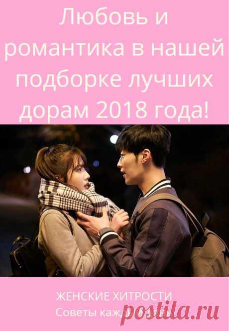 Любовь и романтика в нашей подборке лучших дорам 2018 года!