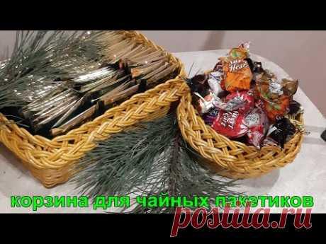 Прямоугольная корзиночка для чайных пакетиков с ажурной загибкой и косичкой.Подробно и очень  легко! - YouTube