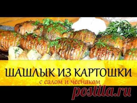 Новый рецепт шашлыка из картошки с чесноком и салом - YouTube