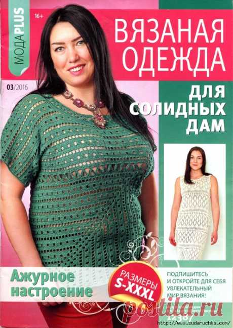Вязаная одежда для солидных дам 2016\3. Журнал по вязанию.