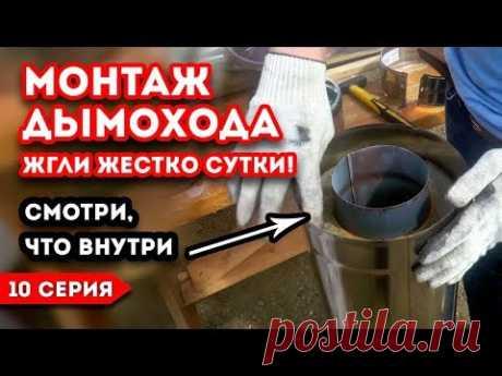 Испытания и монтаж дымохода сэндвич / Тестируем дымоход для бани УМК
