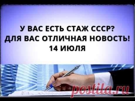 У вас есть стаж СССР? Для вас отличная новость! 14 июля
