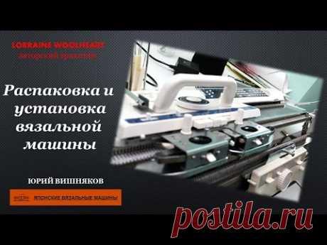 Вязание: Распаковка и установка вязальной машины - мои рабочие процессы - YouTube