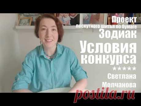 """Условия конкурса проекта """"Зодиак""""   Курс """"Зодиак"""""""