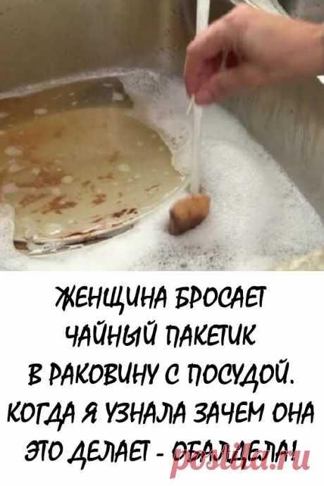 Женщина бросает чайный пакетик в раковину с посудой. Когда я узнала, зачем она это делает — обалдела! Мы делимся с вами способами повторного использования чайного пакетика. #лайфхаки #полезныесоветы #чайныепакетики