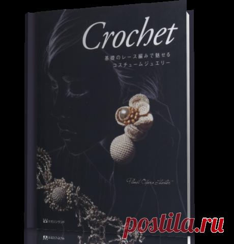 Около 20 моделей украшений представлено в японской книге по вязанию крючком и бисероплетению - такие как браслеты, кольца, подвески и просто красивые ажурные мотивы. Вдохновляйтесь на вязание вместе с японскими мастерами.