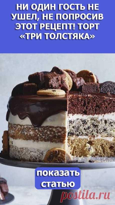 Смотрите! НИ ОДИН ГОСТЬ НЕ УШЕЛ НЕ ПОПРОСИВ ЭТОТ РЕЦЕПТ Торт Три толстяка