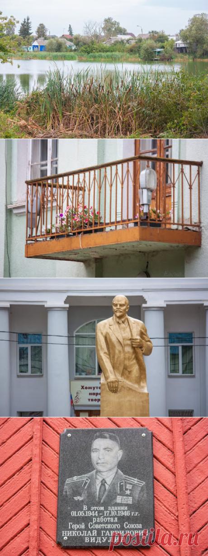 Хомутовка ЕРУНДОПЕЛЬ