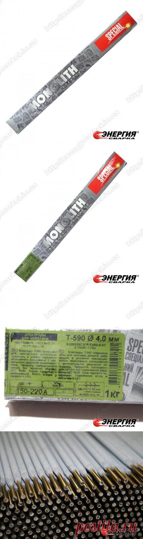 Сварочные электроды Монолит Т590 1кг для наплавки  купить цена Украине