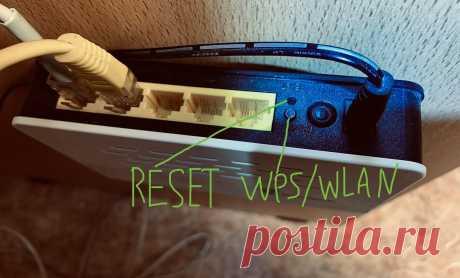Оказывается, не многие знают, для чего на роутере есть кнопки WPS/WLAN и RESET | Свет | Яндекс Дзен