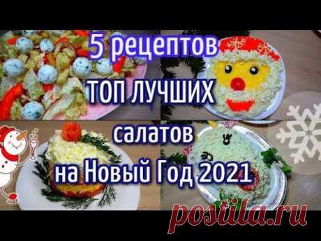 ТОП ВКУСНЕЙШИХ Салатов На НОВЫЙ ГОД 2021/5 рецептов. Лучшие салаты на НОВЫЙ ГОД