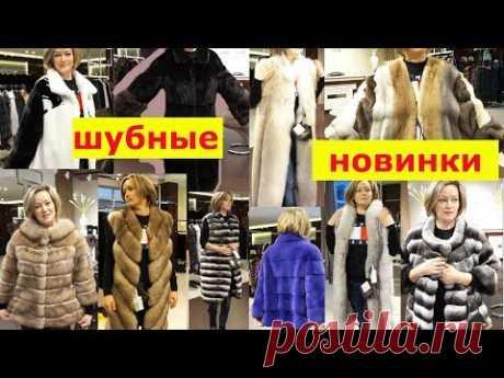 Пятигорск. Мир Меха обзор/цены/новинки